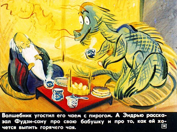 Дональд Биссет - Дракон и волшебник